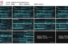 高清实拍视频素材丨在虚拟空间中运行的计算机代码