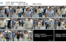 高清实拍视频丨匆忙的行人在街上穿梭往来