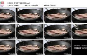 高清实拍视频素材丨特写用平底锅煎培根