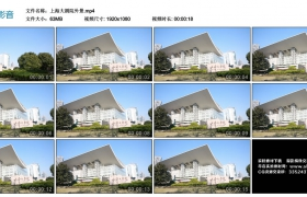 高清实拍视频丨上海大剧院外景