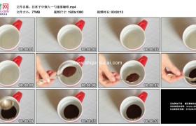 高清实拍视频素材丨往杯子中倒入一勺速溶咖啡