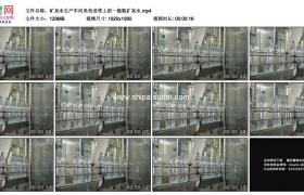 高清实拍视频素材丨矿泉水生产车间里传送带上的一瓶瓶矿泉水