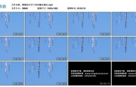高清实拍视频素材丨晴朗的天空下冰挂融化滴水