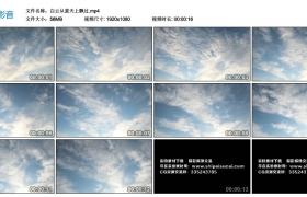 高清实拍视频丨白云从蓝天上飘过