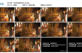 高清实拍视频丨寺庙里虔诚的香客上香
