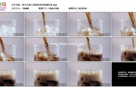 高清实拍视频素材丨将可乐倒入放着冰块的玻璃杯里