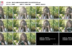 高清实拍视频素材丨漂亮的女摄影师拿着相机拍摄照片然后回看预览效果