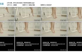 高清实拍视频丨特写女性在医院下从病床下来恢复康复