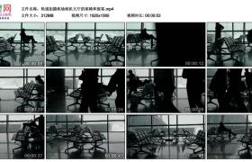高清实拍视频丨轨道拍摄机场候机大厅的座椅和旅客