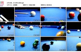 高清实拍视频素材丨多角度拍摄打台球全过程