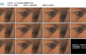 高清实拍视频丨女人专注地看东西眼睛特写