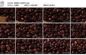 高清实拍视频丨摇摄麻布上的咖啡豆