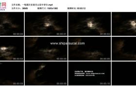 高清实拍视频素材丨一轮圆月在夜空云层中穿行