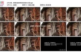 高清实拍视频素材丨移摄挂着渔网的渔家破旧木屋