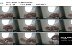 高清实拍视频丨特写女性在飞机上用笔记本电脑办公