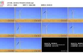 高清实拍视频丨蓝天阳光下转动的风力发电机