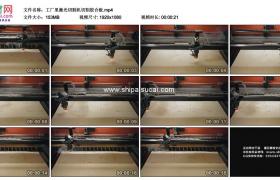 高清实拍视频素材丨工厂里激光切割机切割胶合板