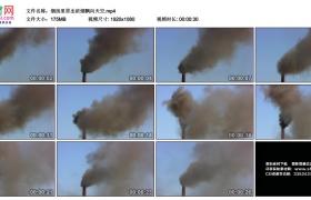 高清实拍视频丨烟囱里冒出浓烟飘向天空