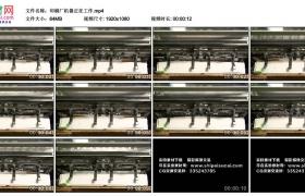高清实拍视频丨印刷厂机器正在工作
