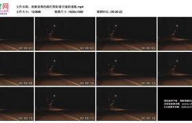 高清实拍视频素材丨夜晚昏黄的路灯照射着空荡的道路