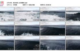 高清实拍视频素材丨航拍海面上波浪翻滚