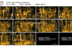 高清动态视频素材丨旋转上升的金色粒子动态背景