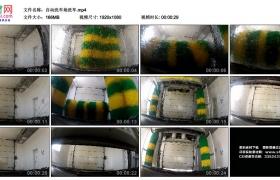 高清实拍视频丨自动洗车场洗车