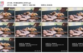 高清实拍视频素材丨特写翻动烧烤架上的肉串