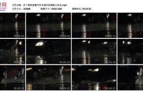 高清实拍视频丨在下雨的夜晚汽车从城市的道路上经过