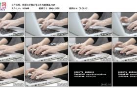 4K实拍视频素材丨移摄双手敲击笔记本电脑键盘