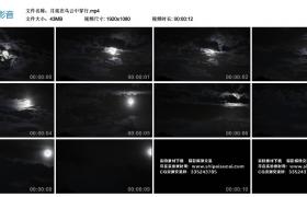 高清实拍视频素材丨月亮在乌云中穿行