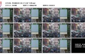 4K视频素材丨熙来攘往的大街上伫立的空白广告牌