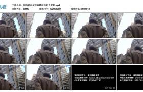 高清实拍视频丨仰拍站在城市高楼前的老人背影