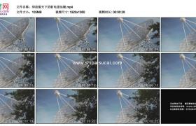 高清实拍视频素材丨仰拍蓝天下的射电望远镜