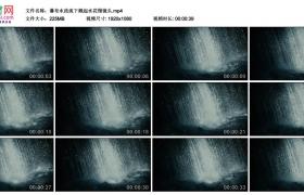 高清实拍视频丨瀑布水流流下溅起水花慢镜头