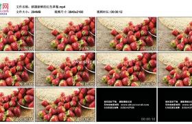 4K实拍视频素材丨移摄新鲜的红色草莓