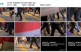 高清实拍视频丨轨道拍摄穿行在斑马线的人群脚步