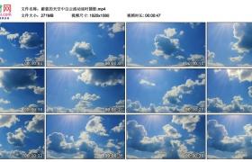 高清实拍视频丨蔚蓝的天空中白云流动延时摄影