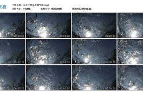 高清实拍视频素材丨从水下仰拍水面气泡