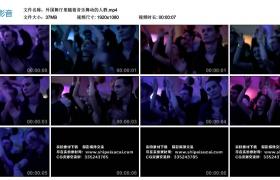 高清实拍视频丨外国舞厅里随着音乐舞动的人群