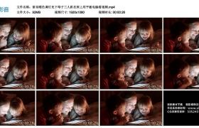 高清实拍视频丨卧室暖色调灯光下母子三人趴在床上用平板电脑看视频