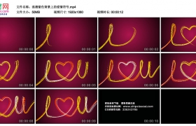 高清动态视频丨浪漫紫色背景上的爱情符号