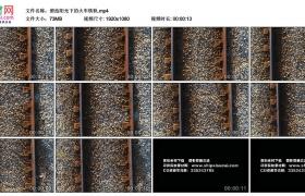 高清实拍视频丨俯拍阳光下的火车铁轨
