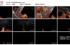 高清实拍视频素材丨用水将熊熊的火焰扑灭
