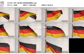 高清实拍视频素材丨旗杆上随风飘飞的德国国旗慢镜头