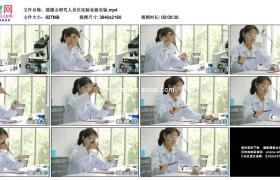 4K实拍视频素材丨摇摄女研究人员在实验室做实验