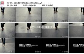 高清实拍视频素材丨后退拍摄穿着皮鞋的男子走在混凝土路面上