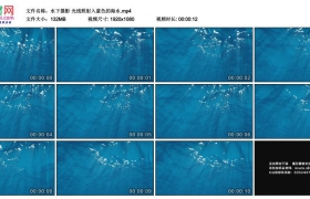 高清实拍视频素材丨水下摄影 光线照射入蓝色的海水