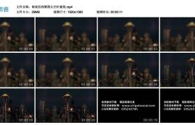 高清实拍视频丨雨夜的美国西雅图太空针建筑