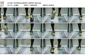 高清实拍视频素材丨特写穿黄色运动鞋的男子在跑步机上跑步